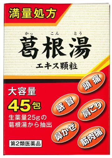 【10個セット】【送料・代引き手数料無料】 【第2類医薬品】阪本漢法の葛根湯エキス顆粒 45包×10個セット 【正規品】