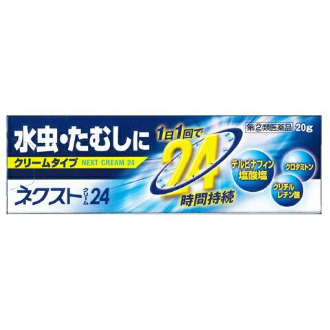 【第(2)類医薬品】【20個セット】【送料無料】ネクストクリーム24 20g×20個セット 【正規品】