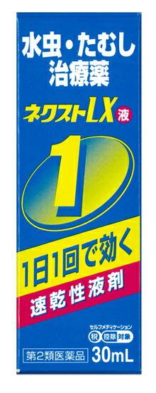 【第2類医薬品】【20個セット】【送料無料】 ネクストLX液 30mL×20個セット 【正規品】