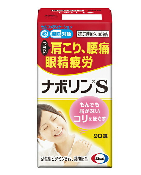 【第3類医薬品】【10個セット】 ナボリンS 90錠×10個セット 【正規品】