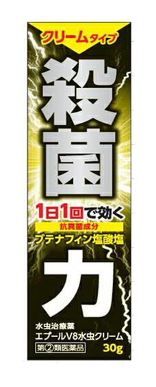 【10個セット】【送料・代引き手数料無料】 【第(2)類医薬品】 エプールV8水虫クリーム 30g×10個セット 【正規品】
