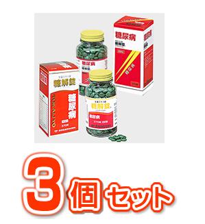 【第2類医薬品】 【送料・代引き手数料無料】 糖解錠 370錠×3個セット 【正規品】