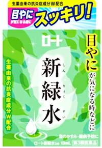 【第3類医薬品】【20個セット】 ロート新緑水b 13ml×20個セット 【正規品】