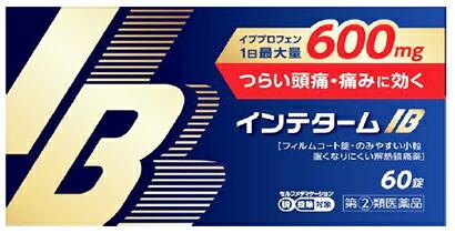 【5個セット】【第(2)類医薬品】【送料無料】 インテタームIB 60錠×5個セット 【正規品】