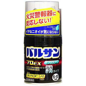 【第2類医薬品】【10個セット】 バルサン プロEX ノンスモーク霧タイプ 46.5g(6-10畳用)×10個セット 【正規品】