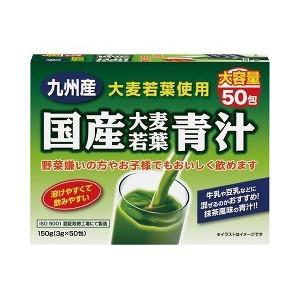 【送料・代引き手数料無料】 1ケース【正規品】 国産大麦若葉青汁(3g×50包)×18個
