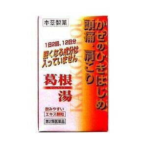 【第2類医薬品】【10個セット】 本草 葛根湯 エキス顆粒 2.5g*24包×10個セット 【正規品】