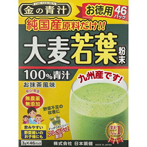 【20個セット】日本薬健 金の青汁 純国産大麦若葉 46包 ×20個セット【正規品】 ※軽減税率対応品