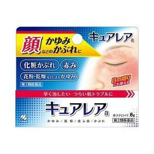 【第2類医薬品】【20個セット】 キュアレアa 8g×20個セット 【正規品】