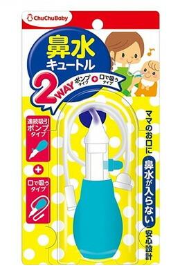 5個セット チュチュベビー 鼻水キュートル 新作からSALEアイテム等お得な商品 満載 2WAYタイプ 春の新作 正規品 ×5個セット 1コ入