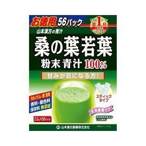 【20個セット】【1ケース分】お徳用 桑の葉若葉粉末青汁100% 2.5g*56パック×20個セット 1ケース分 【正規品】 ※軽減税率対応品