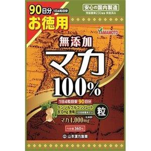 【20個セット】【1ケース分】製薬 無添加マカ粒100% 360粒×20個セット 1ケース分 【正規品】 ※軽減税率対応品