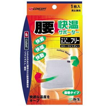 【10個セット】【送料無料】 快温サポーター 腰 フリーサイズ(1枚入)×10個セット 【正規品】