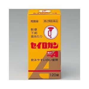 【第2類医薬品】【20個セット】 セイロガン糖衣A 120錠×20個セット 【正規品】