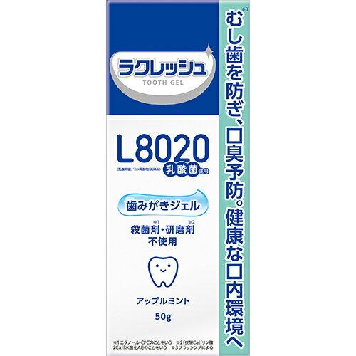 L8020乳酸菌 ラクレッシュ 歯みがきジェル 50g 引き出物 正規品 国内正規総代理店アイテム