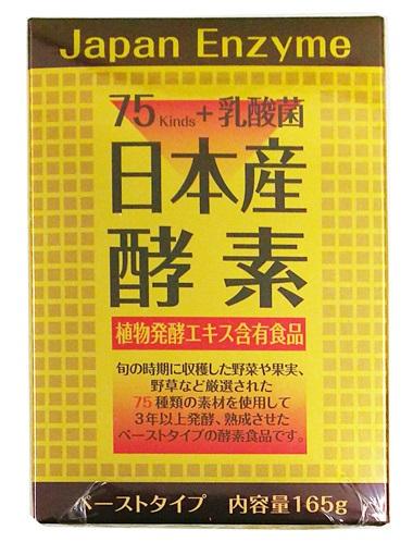 【10個セット】【送料・代引き手数料無料】日本産 酵素 165g×10個セット 【正規品】 ※軽減税率対応品