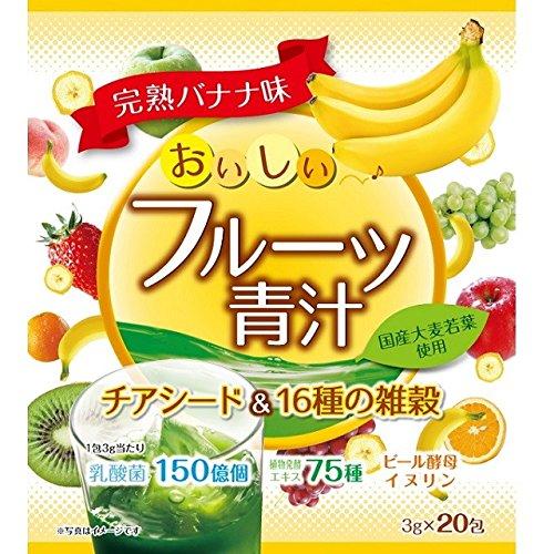 【36個セット】【1ケース分】おいしいフルーツ青汁 チアシード&16種の雑穀 3g×20包×36個セット 【正規品】 ※軽減税率対応品