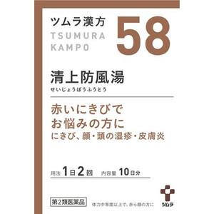 【第2類医薬品】【5個セット】 ツムラ漢方 清上防風湯エキス顆粒 20包×5個セット 【正規品】