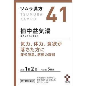 【第2類医薬品】【20個セット】 ツムラ漢方 補中益気湯エキス顆粒 10包×20個セット 【正規品】