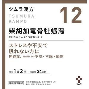 【第2類医薬品】【送料無料】 ツムラ漢方 柴胡加竜骨牡蛎湯エキス顆粒 48包 【正規品】:ブルームグリーン