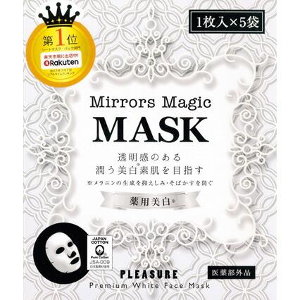 【10個セット】【送料・代引き手数料無料】 Mirrors Magic (ミラーズマジック) 薬用美白マスク (1枚入×5袋)×10個セット 【正規品】