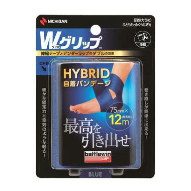 30個セット 送料 代引き手数料無料 バトルウィン Wグリップ HYBRID 自着バンデージ 足首 安値 即日出荷 青 正規品 ふくらはぎ用 75mm×12m×30個セット ブルー 大きめ ふともも