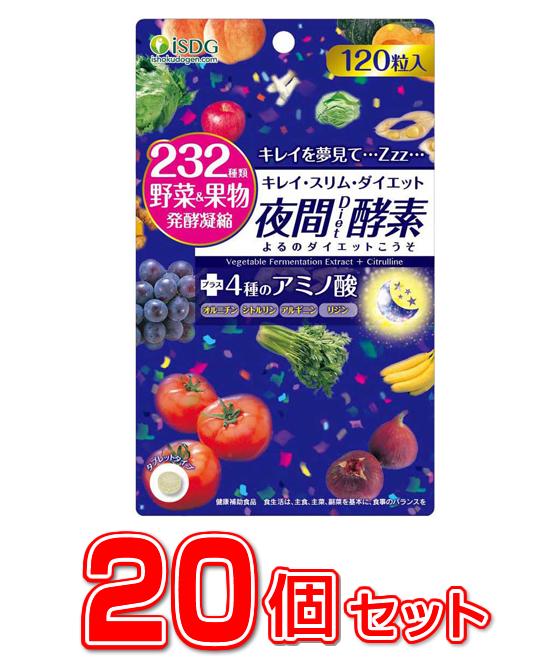 【20個セット】【送料・代引き手数料無料】【即納】医食同源ドットコム 夜間酵素 120粒×20個セット【正規品】