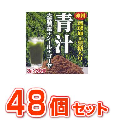 【送料・代引き手数料無料】青汁 30包 青汁+ケール+ゴーヤ (琉球加工黒糖入り)×48個セット  1ケース分 【正規品】
