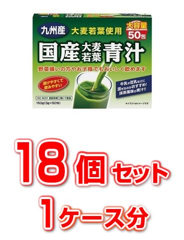 【送料・代引き手数料無料】国産大麦若葉青汁(3g×50包)×18個セット 1ケース分【正規品】