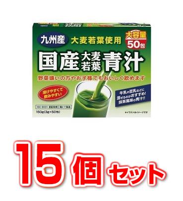 【送料・代引き手数料無料】国産大麦若葉青汁(3g×50包)×15個セット【正規品】