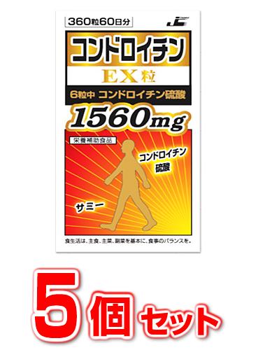 【5個セット】 【送料・代引き手数料無料】【即納】コンドロイチンEX粒 360粒×5個セット【正規品】