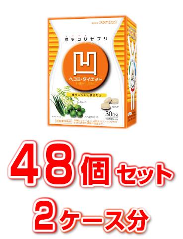 【送料無料】 凹 ヘコミ ダイエット 30日分×48個セット (2ケース)  【正規品】 ※軽減税率対応品 へこみ