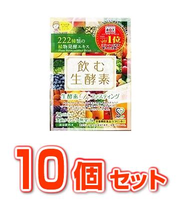 【10個セット】【送料・代引き手数料無料】【即納】 飲む生酵素 15g*21包×10個セット 【n】【正規品】