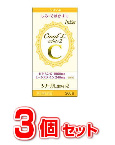 【第3類医薬品】【3個セット】【送料無料】シナールL ホワイト2  200錠×3個セット【正規品】