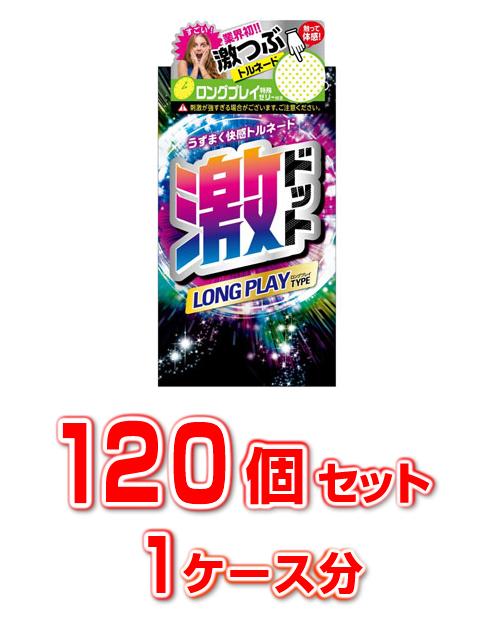 【送料無料】激ドット ロングプレイタイプ 8個入×120個セット  1ケース分 【正規品】