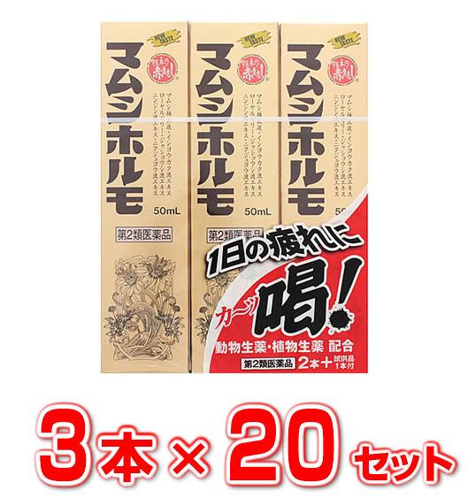 【第2類医薬品】マムシホルモ内服液 3本パック(2本+1本) ×20セット【正規品】リニューアル