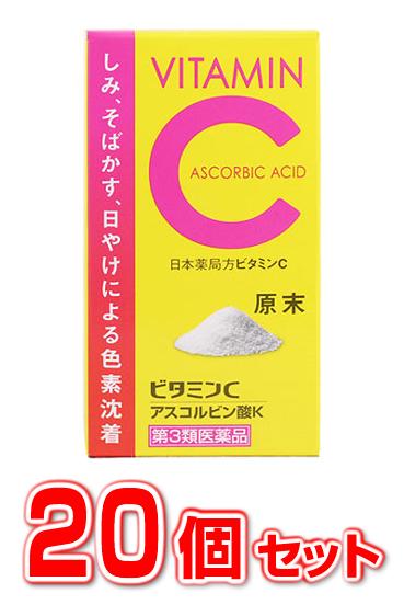【第3類医薬品】【20個セット】【送料・代引き手数料無料】ビタミンC アスコルビン酸K 200g×20個セット  【正規品】