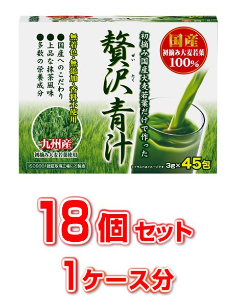 1ケース分【正規品】 【送料・代引き手数料無料】贅沢青汁(3g*45包)×18個セット