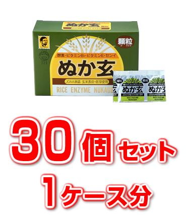 【送料・代引き手数料無料】ぬか玄 顆粒(2g×80包)×30個セット  1ケース分【正規品】