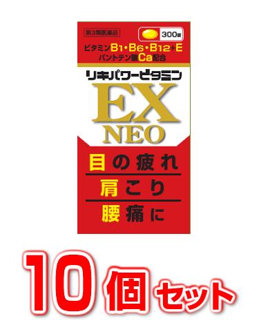 【第3類医薬品】【10個セット】【送料・代引き手数料無料】【即納】リキパワービタミンEXネオ 300錠×10個セット  【正規品】 NEO