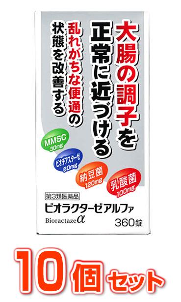 【第3類医薬品】【10個セット】【送料・代引き手数料無料】 ビオラクターゼ アルファ 360錠×10個セット 【正規品】