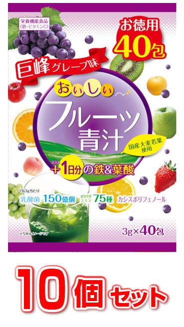 ★【送料・代引き手数料無料】ユーワ おいしいフルーツ青汁1日分の鉄&葉酸(3g*40包)×10個セット【正規品】