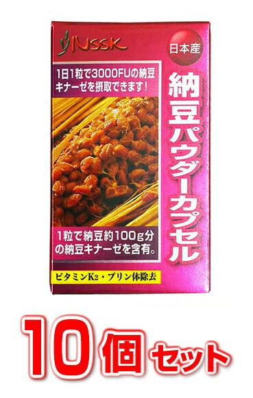 【10個セット】【送料・代引き手数料無料】納豆パウダーカプセル 30粒×10個セット 【正規品】