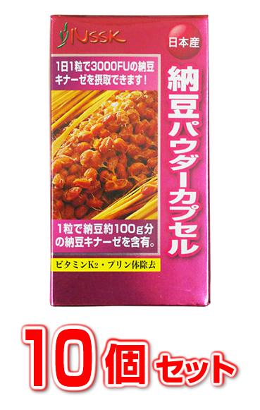 【10個セット】【送料・代引き手数料無料】納豆パウダーカプセル 60粒×10個セット 【正規品】
