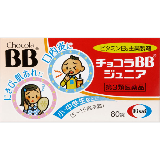 【第3類医薬品】【20個セット】 チョコラBBジュニア 80錠×20個セット 【正規品】