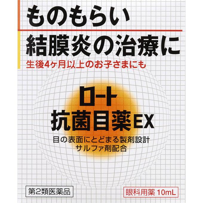 【第2類医薬品】【20個セット】 ロート抗菌目薬EX 10ml×20個セット 【正規品】