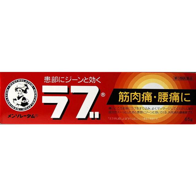 【第3類医薬品】【20個セット】 ロート メンソレータムのラブ 65g×20個セット 【正規品】