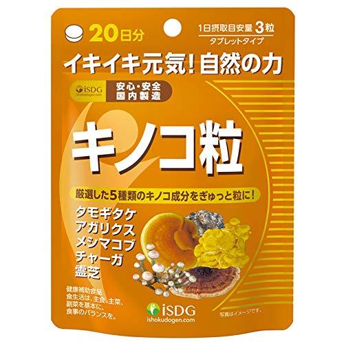 【10個セット】【送料・代引き手数料無料】ISDG 医食同源 5種類 キノコ 60粒×10個セット 【正規品】