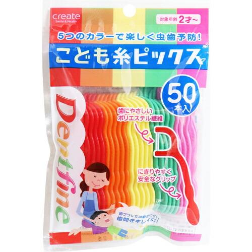 【1ケース分】【240個セット】デントファイン こども糸ピックス(50本入)×240個セット 【正規品】
