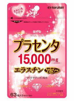 【10個セット】【送料・代引き手数料無料】 プラセンタ15000&エラスチン(63粒入)×10個セット 【正規品】